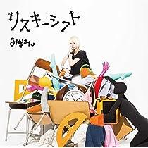 【Amazon.co.jp限定】リスキーシフト(CD)(通常盤)(みゆはんスナネコA4クリアファイル付)