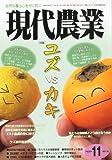 現代農業 2011年 11月号 [雑誌]