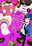 ミイラの飼い方 4【フルカラー・電子書籍版限定特典付】 (comico)