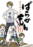 ばらかもん(16) オリジナルドラマCD付き 初回限定特装版 (SEコミックスプレミアム)