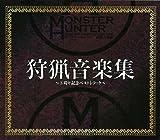 「モンスターハンター 狩猟音楽集」の画像