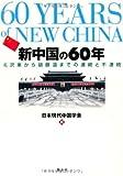 新中国の60年—毛沢東から胡錦涛までの連続と不連続 (書道細字入門シリーズ (1))