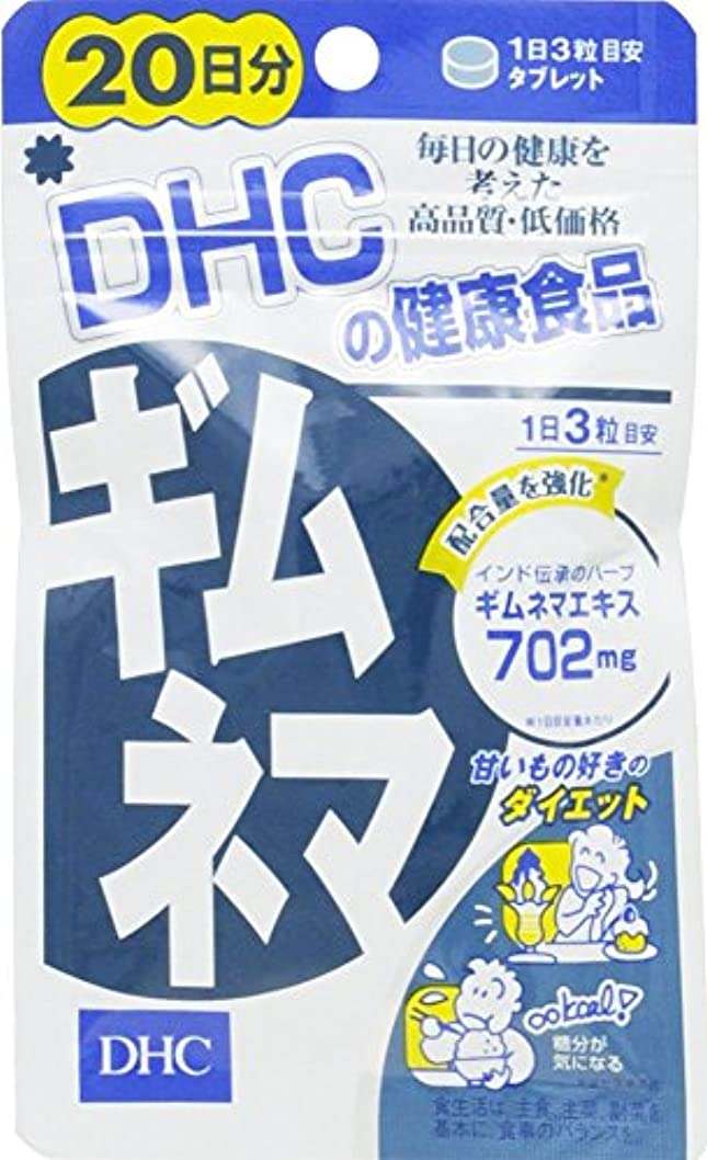 どのくらいの頻度で名目上の第九DHC ギムネマ 20日分 60粒