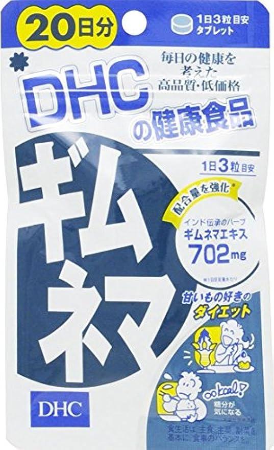 ぐるぐる四分円フォーラムDHC ギムネマ 20日分 60粒