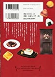 異世界食堂(1) (ヤングガンガンコミックス) 画像