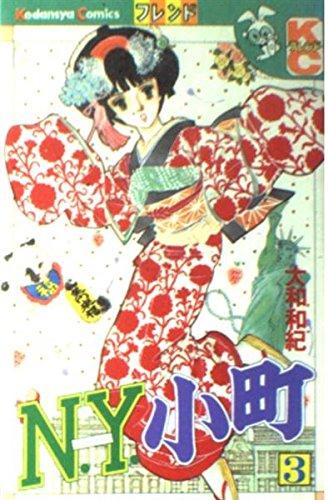 N・Y・小町 3 (講談社コミックスフレンド)の詳細を見る