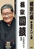 落語の極 平成名人10人衆 橘家円蔵 [DVD]