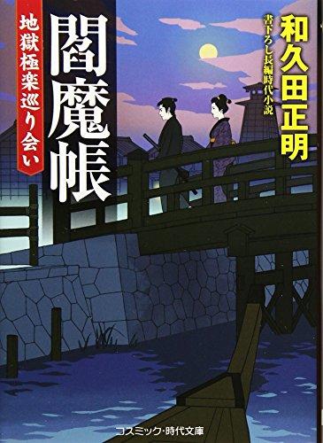 閻魔帳―地獄極楽巡り会い (コスミック・時代文庫)