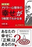 超図解 アドラー心理学の「幸せ」が1時間でわかる本