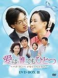愛は誰でもひとつ パク・ヨンハ メモリアルドラマ DVD-BOX III[DVD]