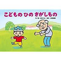 こどものひのさがしもの (だまし絵・かくし絵・さかさ絵で遊ぼう! 行事だいすき!)
