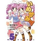 いぬかみっ! 5 (電撃コミックス)