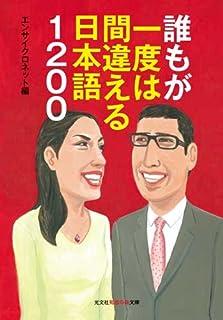 誰もが一度は間違える日本語1200 (知恵の森文庫)