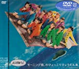 シングルV 「モーニング娘。のひょっこりひょうたん島」 [DVD]