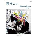 まらしぃ ピアノソロ/PiaNoFace 【Disc1】+2