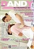 """「看護師""""全チ○ポワザ集大成""""SP」VOL.1 [DVD]"""