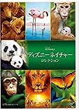 ディズニーネイチャー DVDコレクション[DVD]