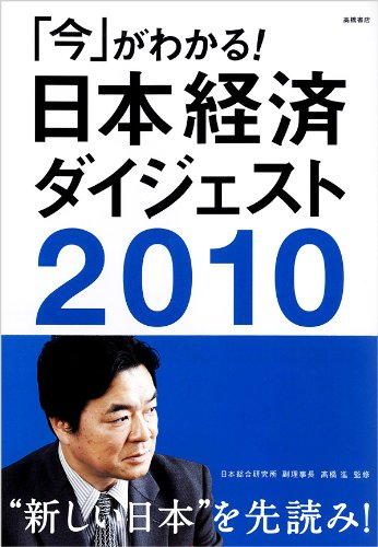 2010年版 「今」がわかる!日本経済ダイジェストの詳細を見る