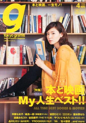 Tokyo graffiti (トウキョウグラフィティ) 2014年 04月号 [雑誌]の詳細を見る