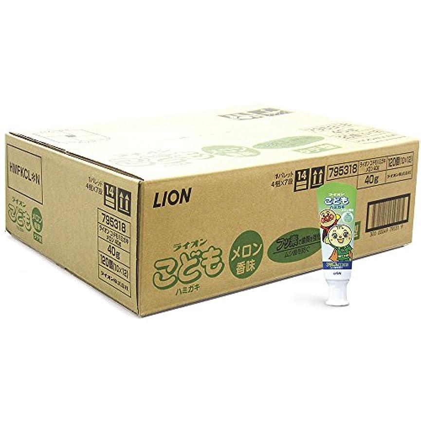 ボイド世辞提供する【ケース販売】ライオン こどもハミガキ アンパンマン メロン香味 40g×120個パック (医薬部外品)
