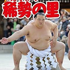 祝誕生! 第72代横綱 稀勢の里 (サンケイスポーツ特別版)