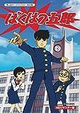 放送開始45周年記念企画 想い出のアニメライブラリー 第49集 ばくはつ五郎 HDリマスター DVD-BOX