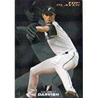 カルビー2010 プロ野球チップス トッププレーヤーカード No.TP-13 ダルビッシュ有