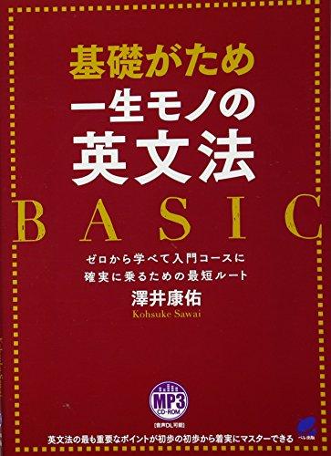 基礎がため 一生モノの英文法 BASIC MP3 CD-ROM付き
