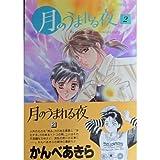 月のうまれる夜 2 (ノーラコミックスPockeシリーズ)