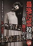 最恐心霊投稿Best50 蠢く怨霊たち [DVD]
