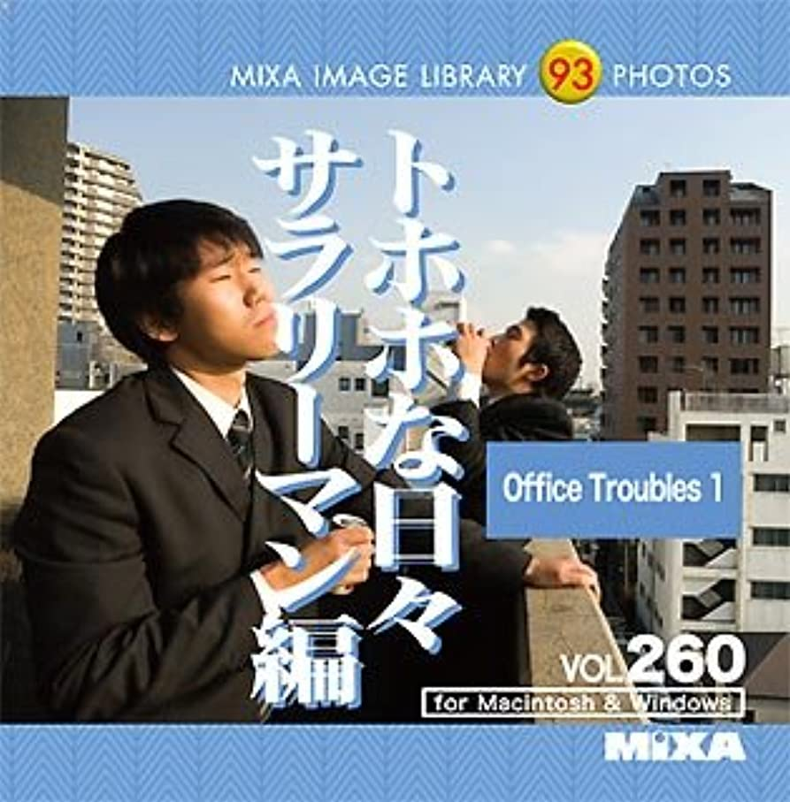 お勧め山積みの飾るMIXA IMAGE LIBRARY Vol.260 トホホな日々 サラリーマン編