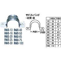サドルバンド R60-13 三栄水栓製作所 【商品CD】SB0574