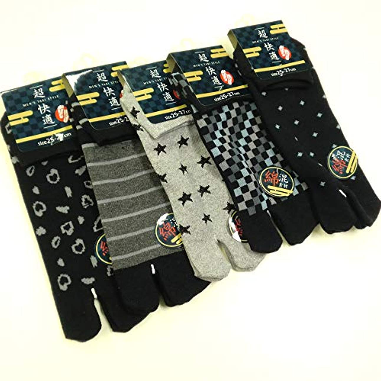 創造踏みつけ青足袋ソックス メンズ 快適 綿混 無地 かかと付 25-27cm お買得5足セット(柄はお任せ)