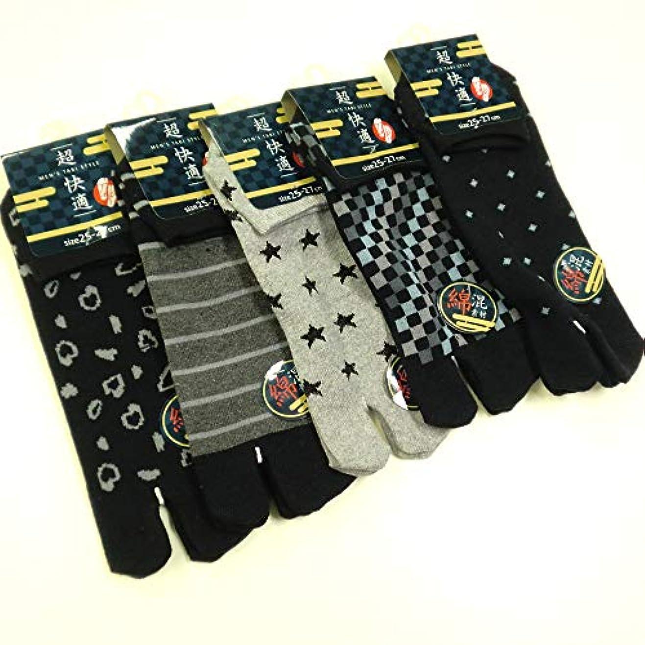 波紋楽な巨人足袋ソックス メンズ 快適 綿混 無地 かかと付 25-27cm お買得5足セット(柄はお任せ)