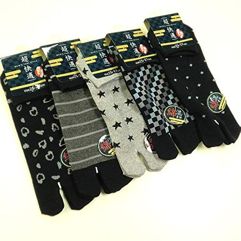 ほかに進行中フォーマル足袋ソックス メンズ 快適 綿混 無地 かかと付 25-27cm お買得5足セット(柄はお任せ)