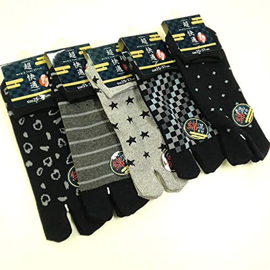 領収書ローズ受粉する足袋ソックス メンズ 快適 綿混 無地 かかと付 25-27cm お買得5足セット(柄はお任せ)