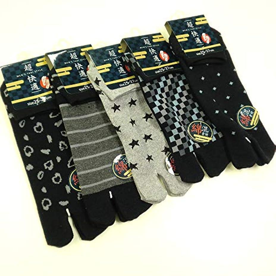 エジプト人うっかり潜水艦足袋ソックス メンズ 快適 綿混 無地 かかと付 25-27cm お買得5足セット(柄はお任せ)