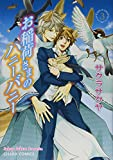 お稲荷さまのハニーバニー3 (キャラコミックス)