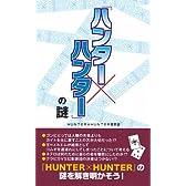 『ハンター×ハンター』の謎