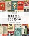 歴史を変えた100冊の本