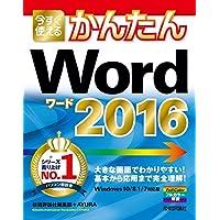 今すぐ使えるかんたん Word 2016