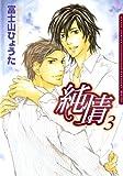 純情 3 (ダリアコミックスe)
