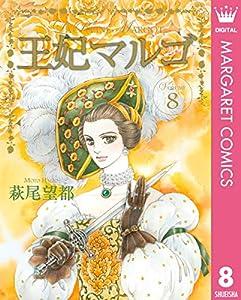王妃マルゴ -La Reine Margot- 8巻 表紙画像
