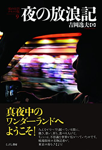 夜の放浪記 (私の大学テキスト版)