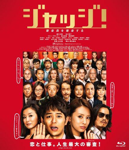 ジャッジ!  Blu-ray