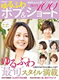 40代からの美ヘアカタログ ゆるふわボブ&ショートBEST100 (別冊家庭画報)