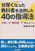 分厚くなった教科書を活用した40の指導法