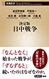 「決定版 日中戦争 (新潮新書)」販売ページヘ