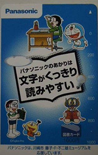 ドラえもん コロ助 パーマン パナソニック懸賞当選 図書カード 1000円分