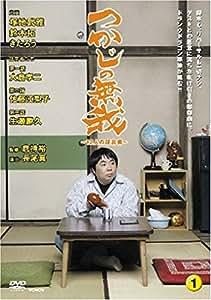 つかじの無我 12人の証言者1 [DVD]